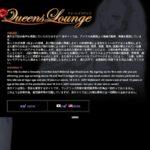Queens Lounge Gallery